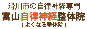 富山自律神経整体院は滑川市の自律神経失調症の専門院